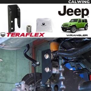 リアトラックバー アクスルブラケットキット リフトアップ車の乗り心地改善 TERAFLEX/テラフレックス | JEEP/ジープ WRANGLER/ラングラー JL '18y〜【アメ車パーツ】