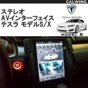 ステレオ AVインターフェース/インターフェイス 走行中HDMI映像視聴可能 日本語説明書/保証書/正規品 | テスラ モデルS/X 【アメ車パーツ】