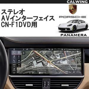 ステレオ AVインターフェース/インターフェイス CN-F1DVD用 走行中HDMI映像視聴可能 日本語説明書/保証書/正規品 | ポルシェ パナメーラ '17y~ 【欧州車パーツ】