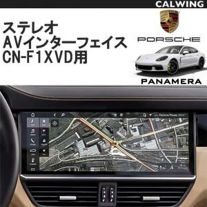 ステレオ AVインターフェース/インターフェイス CN-F1XVD用 走行中HDMI映像視聴可能 日本語説明書/保証書/正規品 | ポルシェ パナメーラ '17y~ 【欧州車パーツ】