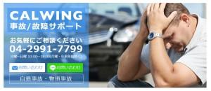 今回はキャルウイングのサービス内容をご紹介させていただきます!!弊社ではお客様のお車を安全にお乗りになれるように、日頃から点検整備を行っております。しかし、車両事故等はいつ起こるか予想もつかず、事 […]