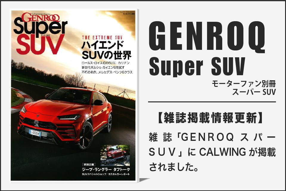 雑誌GENROQ SuperSUVにCALWINGが掲載されました。