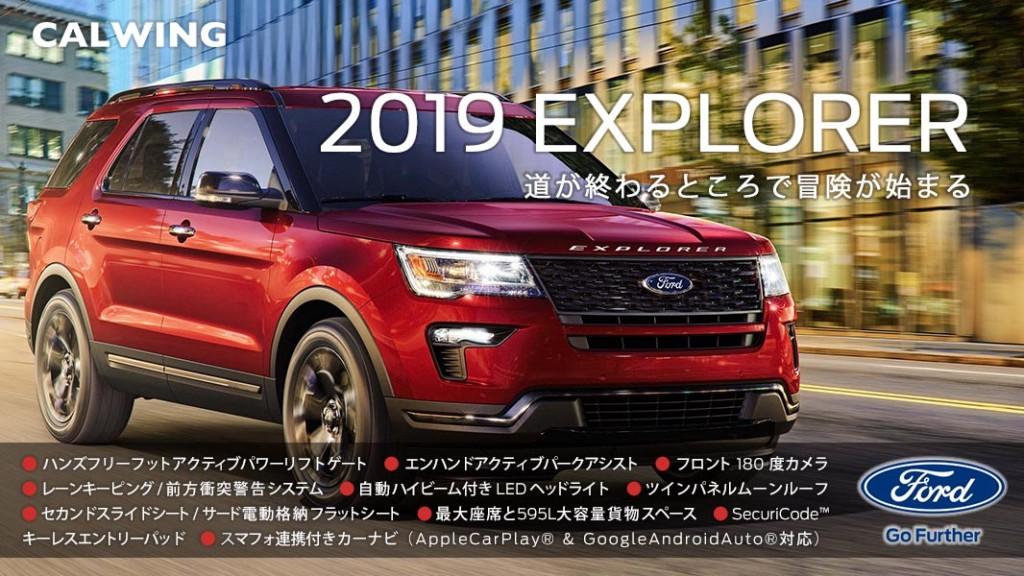 新車カタログにフォード エクスプローラー 2019年モデルを更新致しました。