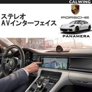 ステレオ AVインターフェース/インターフェイス 走行中映像視聴可能 日本語説明書/正規品 | ポルシェ パナメーラ '17y~ 【欧州車パーツ】