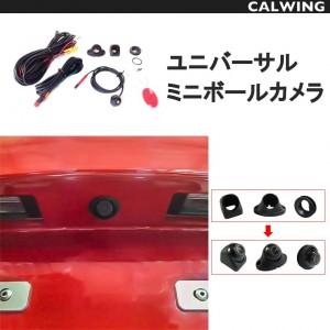ユニバーサルミニボールカメラ フロント/バック/サイドカメラ 超小型CCDボールカメラ 360度回転調節可能! 日本語取扱い説明書付 | 汎用品【アメ車 欧州車 国産車 逆輸入車】
