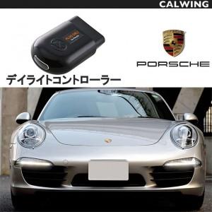 911(991)前期/後期 BOXSTER/ボクスター CAYMAN/ケイマン CAYENNE/カイエンMACAN/マカン PANAMERA/パナメーラ | デイライトコントローラー PLUG DRL! 日本語説明書/正規品 【欧州車パーツ】