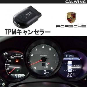 911(991)前期/後期 718 BOXSTER/ボクスター 718 CAYMAN/ケイマン CAYMAN GT4 CAYENNE/カイエンMACAN/マカン PANAMERA/パナメーラ | タイヤプレッシャー・モニタリングシステム警告灯キャンセル コーディング PLUG TPC ポルシェ用日本語説明書/正規品 【欧州車パーツ】