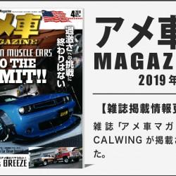 雑誌アメ車マガジン 2019年4月号に弊社のジープ・ラングラーが掲載されました。