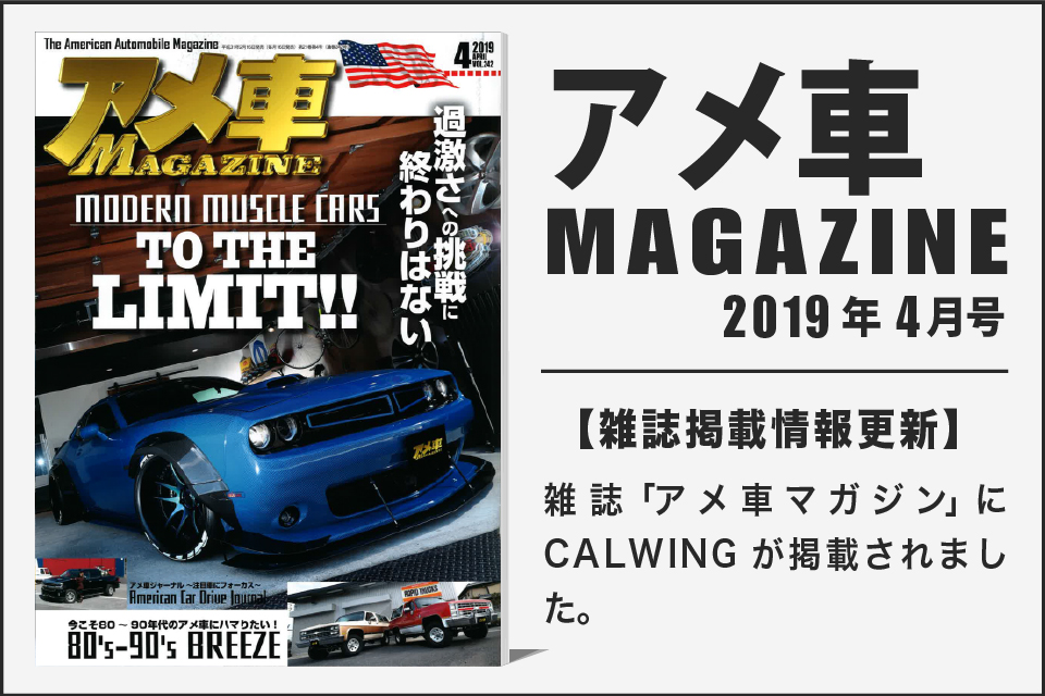 雑誌アメ車マガジン 2019年3月号に弊社のジープ・ラングラーが掲載されました。