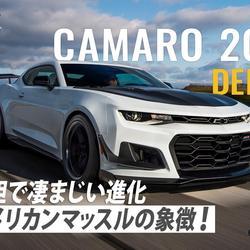 新車カタログのシボレーカマロ 2019年モデルを更新致しました。
