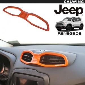 JEEP/ジープ RENEGADE/レネゲード '16y~ | エアコンダクトトリム ベントトリム オレンジ インテリアトリム 【アメ車パーツ】