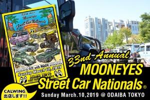 3月10日ムーンアイズ ストリートカーナショナルズに出店!
