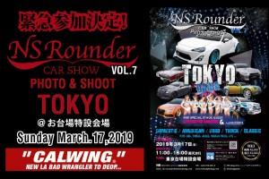 3月17日NSRounder CAR SHOWに緊急参加決定!