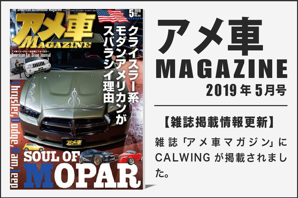 雑誌アメ車マガジン 2019年5月号に弊社の新型ラム1500が掲載されました。