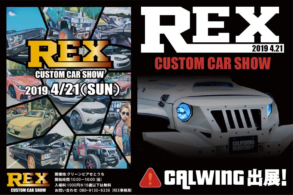 4月21日REX-Custom Car Show-に出展します!