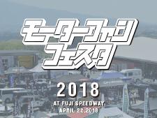 モーターファンフェスタ2018 in 富士スピードウェイ