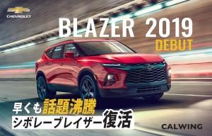 新車カタログ 新型シボレー ブレイザー 2019年モデルを更新致しました。