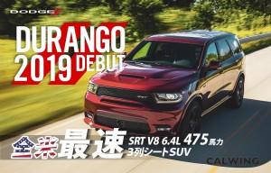 新車カタログ ダッジ デュランゴ 2019年モデルを更新致しました。