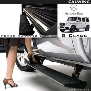 【W463(W464) 無加工装備OK!!の電動サイドステップ】MERCEDES BENZ/メルセデス ベンツ Gクラス W463 W464 | パワーランニングボード 電動サイドステップ 無加工取付け 専用取付けステー付属 アメリカ有名メーカーAMP製 G550 G63 AMG ゲレンデ 【欧州車パーツ】