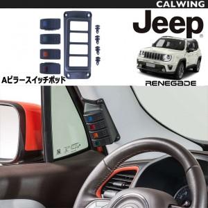 JEEP/ジープ RENEGADE/レネゲード '15y~ | スイッチキット Aピラースイッチパネル スイッチ付き 左ハンドル車用 DAYSTAR/デイスター 【アメ車パーツ】