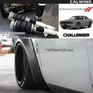 DODGE/ダッジ CHALLENGER/チャレンジャー '08y~   エアーサスペンションキット エアサス AIRREX/エアーレックス 全長調整式 フルタップタイプ【アメ車パーツ】