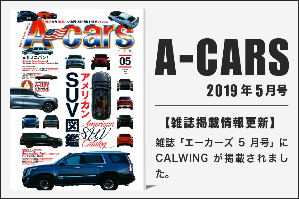 雑誌A-cars 2019年5月号に弊社が掲載されました。