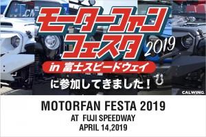 モーターファンフェスタ2019に参加してきました!