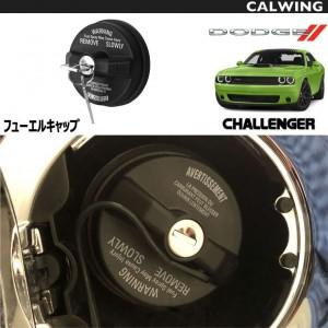DODGE/ダッジ CHALLENGER/チャレンジャー '08y-'15y | フューエルキャップ フィラーキャップ キー付き スタント【アメ車パーツ】