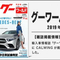 雑誌グーワールド 2019年6月号に弊社が掲載されました。