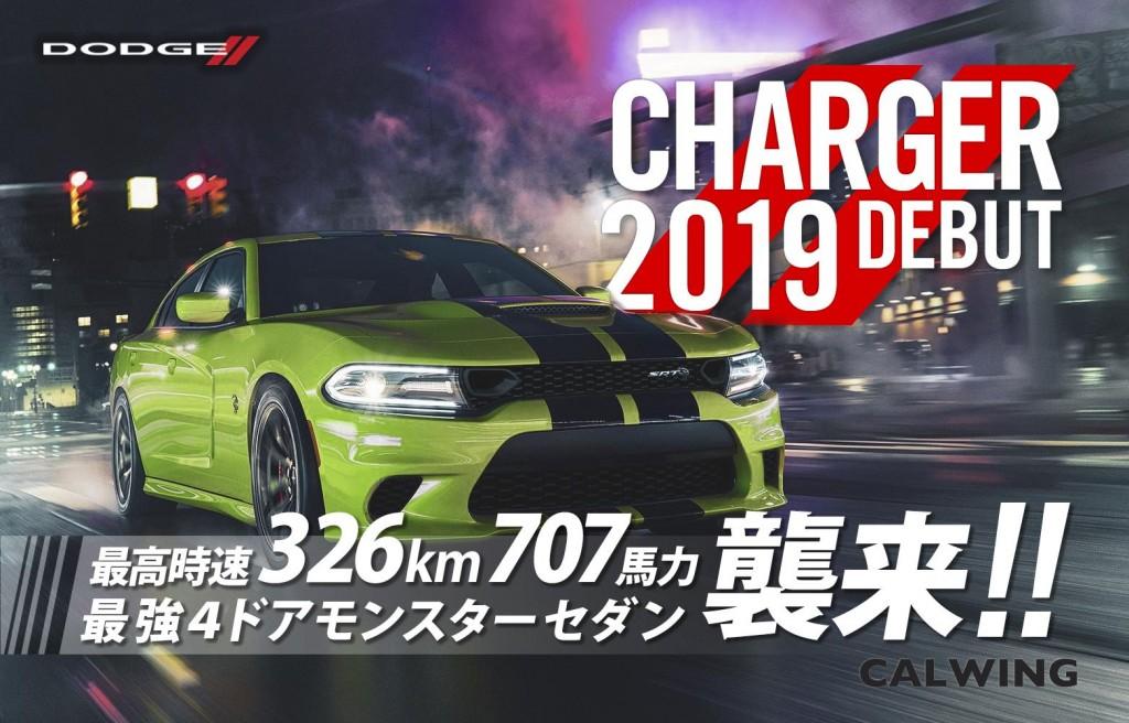 新車カタログに2019年モデル ダッジ チャージャーを更新致しました。