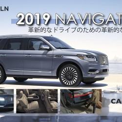 新車カタログに2019年モデル リンカーン ナビゲーターを更新致しました。