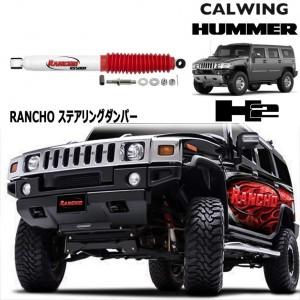 HUMMER/ハマー H2   ステアリングダンパー スタビライザー RANCHO/ランチョ【アメ車パーツ】
