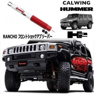 HUMMER/ハマー H2 | RS5000X ショックアブソーバー フロント RANCHO/ランチョ【アメ車パーツ】