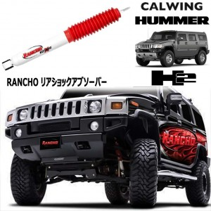 HUMMER/ハマー H2   RS5000X ショックアブソーバー リア RANCHO/ランチョ【アメ車パーツ】