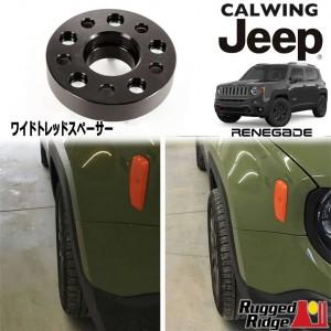 JEEP/ジープ RENEGADE/レネゲード '15y- | ワイドトレッドスペーサーキット 1.25インチ ブラック RUGGED RIDGE/ラギッドリッジ【アメ車パーツ】