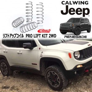 JEEP/ジープ RENEGADE/レネゲード '15y- | PROLIFTKIT 2WD リフトアップキット 1インチアップ アイバッハ【アメ車パーツ】