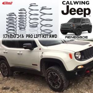 JEEP/ジープ RENEGADE/レネゲード '15y- | PROLIFTKIT AWD リフトアップキット 30mmアップ アイバッハ【アメ車パーツ】