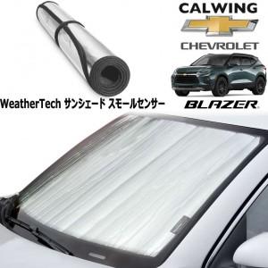 CHEVORET/シボレー BLAZER/ブレイザー '19y- | サンシェード スモールセンサー 高品質 バイザー固定不要 WeatherTech【アメ車パーツ】