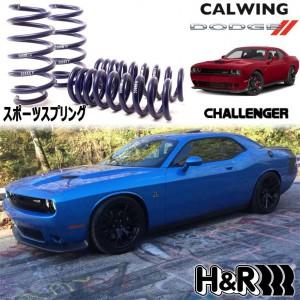 DODGE/ダッジ CHALLENGER/チャレンジャー SRT '15y-'17y | ロワードコイル スポーツスプリング フロント1.7インチ/リア1.4インチダウン H&R【アメ車パーツ】
