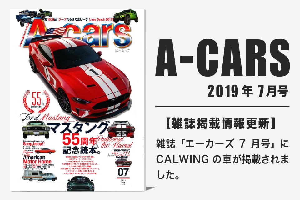 雑誌A-cars 2019年7月号に弊社が掲載されました。