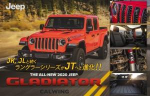 新車カタログに2020年モデル ジープ グラディエーターを更新致しました。