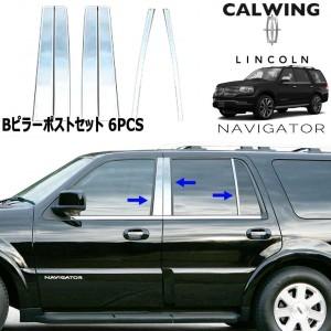 LINCOLN/リンカーン NAVIGATOR/ナビゲーター '15y-'16y | Bピラートリムキット クローム 6PCS【アメ車パーツ】