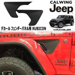 JEEEP/ジープ WRANGLER/ラングラー JL '18y- | デカール フェンダーパネル RUBICON用 【アメ車パーツ】