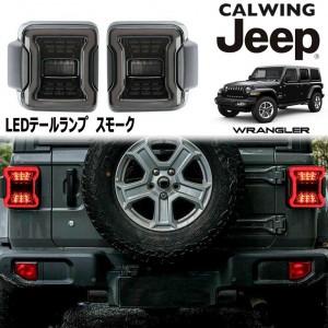 JEEEP/ジープ WRANGLER/ラングラー JL '18y- | LEDテールライト スモーク 【アメ車パーツ】