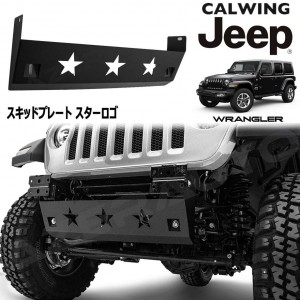 JEEEP/ジープ WRANGLER/ラングラー JL '18y- | スキッドプレート スターロゴ 【アメ車パーツ】