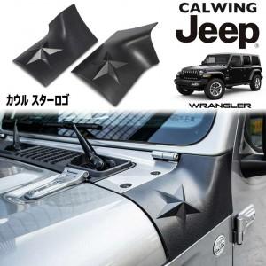 JEEEP/ジープ WRANGLER/ラングラー JL '18y- | ボディアーマー コーナーガード スターロゴ 【アメ車パーツ】