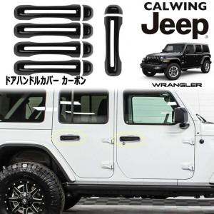 JEEEP/ジープ WRANGLER/ラングラー JL '18y- | ドアハンドルカバー カーボン 5PCS 【アメ車パーツ】