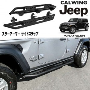 JEEEP/ジープ WRANGLER/ラングラー JL '18y- | サイドステップ スターアーマー 【アメ車パーツ】
