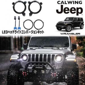 JEEEP/ジープ WRANGLER/ラングラー JL '18y- | LEDヘッドライトコンバージョンブラケット 7インチLEDライト変更用 【アメ車パーツ】