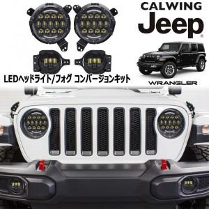 JEEEP/ジープ WRANGLER/ラングラー JL '18y- | 7インチLEDヘッドライト メタルビーム フォグライト LEDライトコンバージョンブラケットキット 【アメ車パーツ】